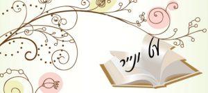 כתיבת סיפורי חיים