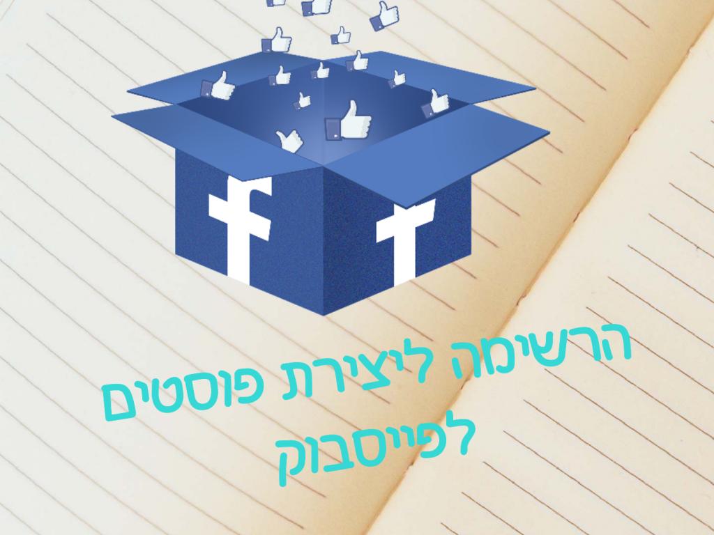 רשימת פוסטים לפייסבוק